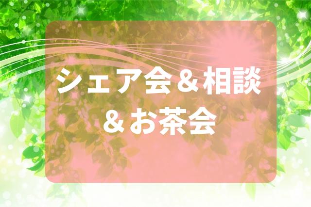 かろやか相談 &お茶会 (1)